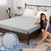 雙人150x186cm 3D蜂巢床包式 透氣網布 保潔墊 抗污防螨抗菌防水 加強防護力【金大器】- 灰