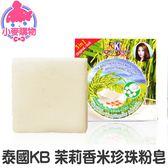 ✿現貨 快速出貨✿【小麥購物】泰國KB 珍珠粉淨白美肌皂 香皂 手工皂 肥皂 天然 保濕【S110】