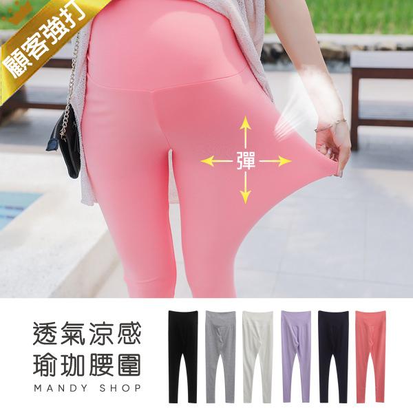 【MN0118】獨家款.涼感彈力棉內搭褲.瑜珈腰圍