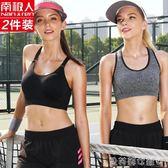 運動背心運動內衣女跑步防震健身瑜伽聚攏套裝定型背心式 貝芙莉