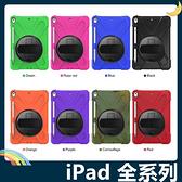 iPad 9.7吋 10.2 Air1/2/4 Mini1/2/3/4/5 海盜王保護套 360度手托支架 防撞防摔款 可調背帶 平板套 保護殼
