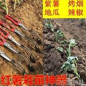 紅薯苗栽苗神器栽地瓜苗叉子烤煙苗鑷子紫薯插秧器農用家用工具 JRM簡而美YJT