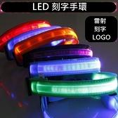 出清 LED織帶 LOGO手環 織帶手環 LED手環 夜跑 客製化燈條 LED燈條 發光手環【塔克】