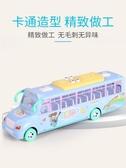 兒童慣性車寶寶巴士玩具車耐摔男女孩大號音樂校車汽車公交車模型
