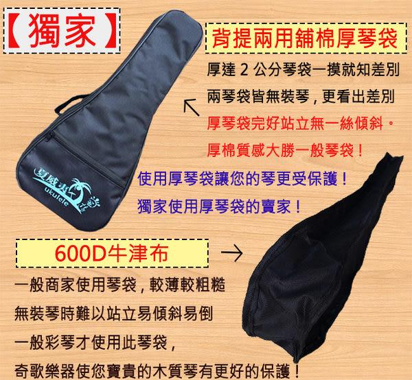 【奇歌】台灣JAZZY,獨家赤楊木23吋,高CP!烏克麗麗,送厚棉琴袋+液晶調音器+教學光碟+全配