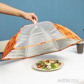 飯菜罩大號家用防塵傘形可折疊飯桌蓋菜罩保溫防蒼蠅蚊子餐桌蓋傘YYJ 解憂雜貨鋪