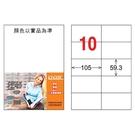 龍德 電腦標籤紙 10格 LD-831-W-A  (白色) 105張 列印標籤 三用標籤