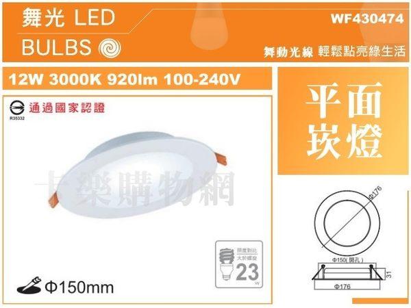 舞光 LED 12W 3000K 黃光 全電壓 15cm 平板 崁燈 WF430474