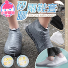 ✿現貨 快速出貨✿【小麥購物】矽膠雨鞋套 輕便雨衣鞋套 防雨鞋套 防滑鞋套 雨具【G181】