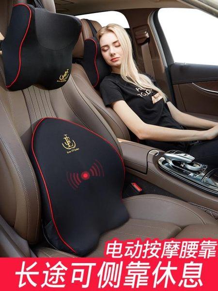 汽車腰靠護腰靠墊腰墊記憶棉靠背墊電動按摩座椅腰枕車用頭枕套裝 露露日記