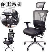 凱堡 Heirs彈力特網皮革坐墊機能椅 辦公椅 主管椅 (新型氣墊式護腰墊)贈台製PU輪一組【A48056】