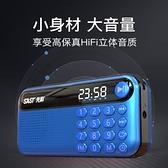 收音機 先科老人收音機便攜式fm調頻小型充電隨身聽老年人迷你插卡廣播半  美物 99免運