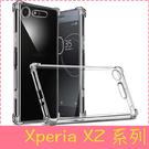 【萌萌噠】SONY Xperia XZ/XZs/XZ1/XZ2 防摔透明簡約款保護殼 四角強力加厚 全包防摔軟殼 手機殼
