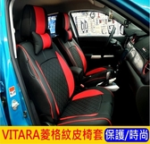 SUZUKI鈴木【VITARA菱格紋皮椅套】紅色 黑色座椅套 透氣皮套 皮面防水材質 全新款式 小V內裝車套