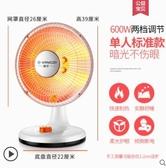 取暖器台式家用節慧電熱扇烤火爐暖風器速熱電暖氣浴室220V - 風尚3C