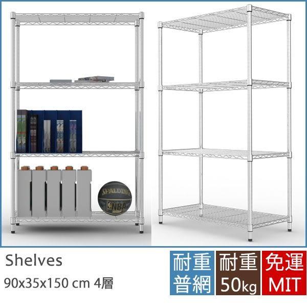 層架 置物架 收納架 【J0013】IRON耐重型90x35x150四層架 收納架MIT台灣製ac 完美主義