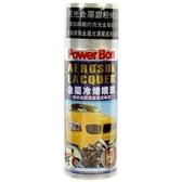 POWER BON金屬冷烤漆(銀粉)-銀(汽車漆)