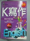 【書寶二手書T9/語言學習_LKS】K寫作_Gary Wang王博日, Kai Venemore/譯