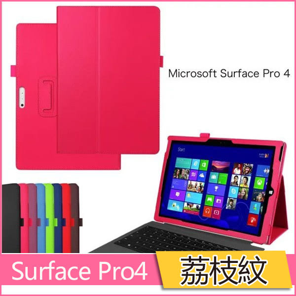 微軟 Surface Pro4 荔枝紋 保護套 12.3吋 平板皮套 外殼 支架 兩折 保護殼