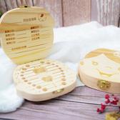 寶寶乳牙木製收存盒 乳牙收藏 原木收存 紀錄寶寶牙齒【CC0G09】牙齒存放盒