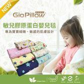 ☆愛兒麗☆韓國GIO Pillow 敏兒膠原蛋白嬰兒毯