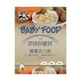 親子御膳坊 - 寶寶活力粥 150g二入/盒 (雞肉、玉米、香菇)