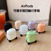 【可多組任意穿搭】Apple AirPods 手提四輪行李箱 二合一保護套 防摔防塵保護套/Apple原廠專用-ZY