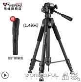 攝影架 偉峰520三腳架單反微單相機腳架攝影架便攜三角架手機直播支架 晶彩