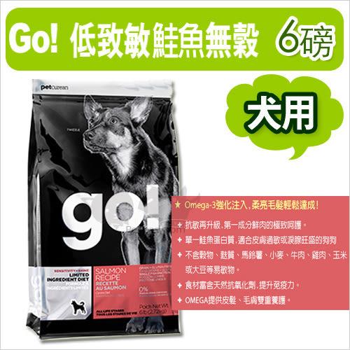 [寵樂子]《go頂級抗敏糧》低致敏鮭魚無穀全犬配方 - 6LB / 狗飼料