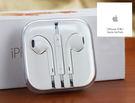 【熱銷耳機】 IPhone熱賣耳機 立體聲音 線控 高音質【G00020】