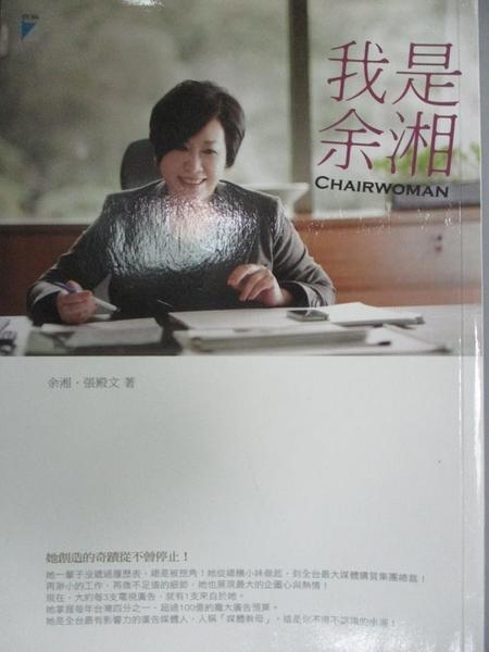 【書寶二手書T5/傳記_C7I】我是余湘 CHAIRWOMAN_余湘、張殿文