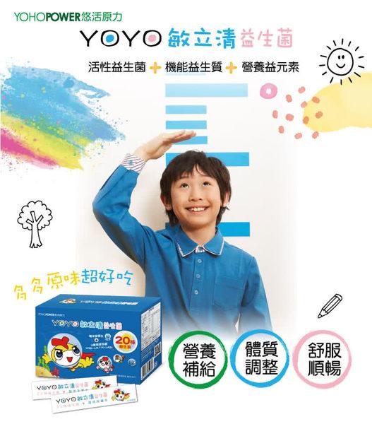 悠活原力-YOYO敏立清益生菌-多多口味(60條/盒) 大樹