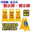 可移動 路標牌 指示牌 警示牌  請勿停車 小心地滑 危險 禁止進入 清潔中 多種圖面 文字選擇