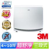 【3M專櫃】3M 超強FA-M13空氣清淨機 (4~10坪適用)