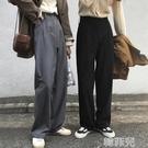 西裝褲 灰黑色拖地西裝褲女直筒寬鬆春秋冬闊腿褲高腰垂感顯瘦休閒長褲子 韓菲兒