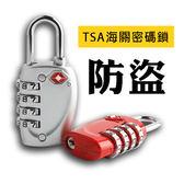 海關鎖TSA密碼鎖 迷你4位密碼鎖 海關掛鎖【隨機出貨不挑色】  (購潮8)