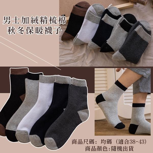 生活小物 男士加絨精梳棉秋冬保暖襪子*3雙/組