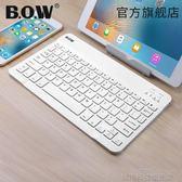 ipad鍵盤  新款ipad air2藍芽鍵盤 mini3/4小米平板蘋果pro9.7 城市科技