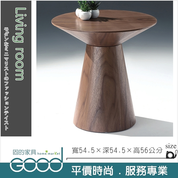 《固的家具GOOD》554-8-AT ET-319小圓几/小茶几/胡【雙北市含搬運組裝】