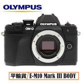 3C LiFe OLYMPUS OM-D E-M10 Mark III BODY 機身 單眼相機 平行輸入 店家保固一年