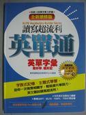 【書寶二手書T3/語言學習_ZBP】讀寫超流利英單通-全新增修版_菁英國際語_附光碟