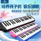 鍵盤樂器-天鵝口風琴37鍵口吹琴專業演奏兒童成人初學者學生教學用 滿千89折限時兩天熱賣
