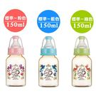 專品藥局 小獅王Simba 桃樂絲心願 PPSU標準小奶瓶-150ml 三色可選 (果綠/天藍/蜜粉)