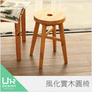 【UR DESIGN 客廳系列】風化實木圓椅