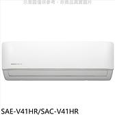 《全省含標準安裝》台灣三洋【SAE-V41HR/SAC-V41HR】變頻冷暖R32分離式冷氣6坪