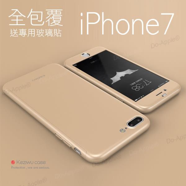【E33】 超薄前後全包覆 送 玻璃貼 磨砂殼 iPhone 7 6 6S Plus I7 手機殼 保護套 全包圍 硬殼 金屬漆