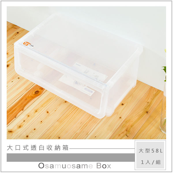【dayneeds】【免運費】大口式大型透白收納箱/滑輪整理箱/衣物收納箱/置物箱/整理箱/直取式收納箱