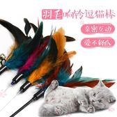 逗貓棒 逗貓棒貓玩具羽毛鈴鐺貓咪玩具發聲貓的玩具小貓玩具貓咪用品 雲雨尚品