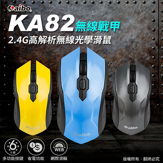 [哈GAME族]滿399免運費 可刷卡 鈞嵐 aibo KA82 無線戰甲 2.4G 高解析光學滑鼠 無線滑鼠 三段DPI 省電功能