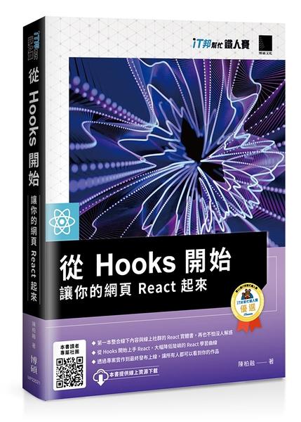 從 Hooks 開始,讓你的網頁 React 起來(iT邦幫忙鐵人賽系列書)